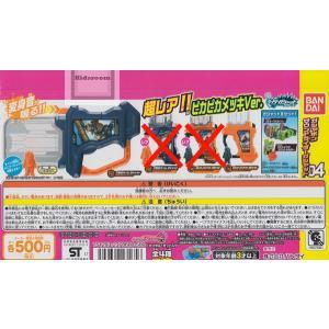 仮面ライダーエグゼイド ガシャポンサウンドライダーガシャット04 メッキver.なし全2種セット(ガチャ ガシャノーマルセット)|kidsroom