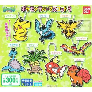 ポケットモンスターサン&ムーン ポケモンラバーマスコット3 全8種セット(ガチャ ガシャ コンプリート)|kidsroom