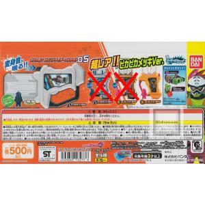 仮面ライダーエグゼイド ガシャポンサウンドライダーガシャット05 メッキver.なし全2種セット(ガチャ ガシャノーマルセット)|kidsroom