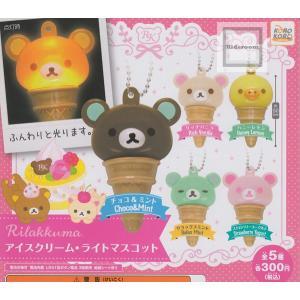 リラックマ アイスクリーム・ライトマスコット 全5種セット(ガチャ ガシャ コンプリート) kidsroom