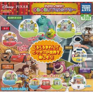 ディズニー/ピクサー くるくるカプセルシアター 全5種セット(ガチャ ガシャ コンプリート) kidsroom