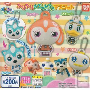 ガラピコぷ〜 フリフリかちゃかちゃマスコット 全4種セット (ガチャ ガシャ コンプリート)|kidsroom