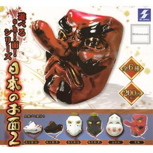 遊べるoh!面!シリーズ 日本のお面2 全6種セット (ガチャ ガシャ コンプリート)|kidsroom
