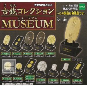 古銭コレクション MUSEUM 全13種セット (ガチャ ガシャ コンプリート)|kidsroom