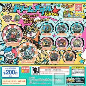 妖怪ウォッチ 妖怪ドリームメダルGP04 全10種セット (...