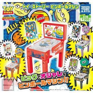 ディズニーピクサー トイ・ストーリー ピンボールマシン 全4種セット (ガチャ ガシャ コンプリート) kidsroom