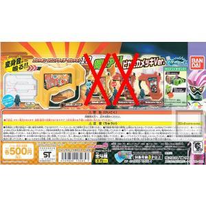 仮面ライダーエグゼイド ガシャポン サウンドライダーガシャット10 メッキver.なし全2種セット ...