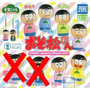 おそ松さん 木製こけし KOKESHI Japanese W...