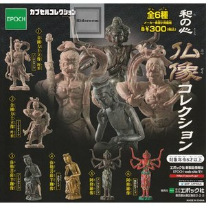 和の心 仏像コレクション 再販 全6種セット (...の商品画像