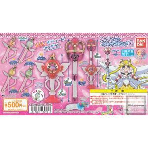 美少女戦士セーラームーン セーラームーンスティック&ロッド4 全6種セット (ガチャ ガシャ コンプリート)|kidsroom