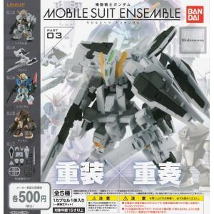 機動戦士ガンダム MOBILE SUIT ENSEMBLE モビルスーツアンサンブル PART 03 全5種セット (ガチャ ガシャ コンプリート)|kidsroom