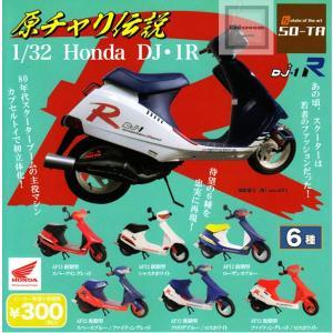 原チャリ伝説 1/32 Honda DJ・1R 全6種セット (ガチャ ガシャ コンプリート) kidsroom