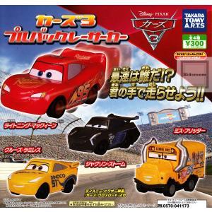 ディズニーピクサー カーズ3 プルバックレーサーカー 全4種セット (ガチャ ガシャ コンプリート) kidsroom