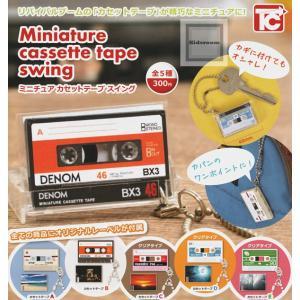 ミニチュアカセット テープスイング 全5種セット (ガチャ ガシャ コンプリート)|kidsroom