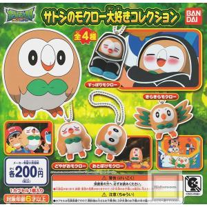 ポケットモンスター サン&ムーン サトシのモクロー大好きコレクション 全4種セット (ガチャ ガシャ コンプリート)|kidsroom
