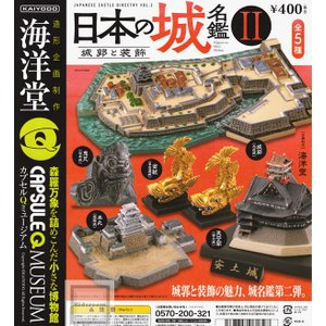 カプセルQミュージアム 日本の城名鑑2 城郭と装飾 全5種セット (ガチャ ガシャ コンプリート)|kidsroom