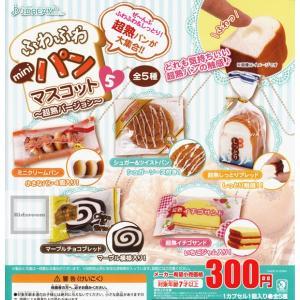ふわふわminiパンマスコット5 超熟バージョン 全5種セット (ガチャ ガシャ コンプリート)|kidsroom