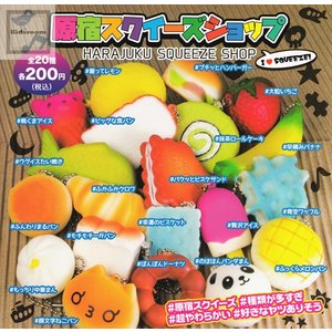 原宿スクイーズショップ HARAJUKU SQUEEZE SHOP 全20種セット (ガチャ ガシャ コンプリート)|kidsroom