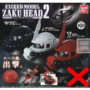 機動戦士ガンダム EXCEED MODEL ZAKU HEAD 2 ザクヘッド レアなし全3種セット(ガチャ ガシャ ノーマルセット)|kidsroom