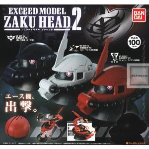 機動戦士ガンダム EXCEED MODEL ZAKU HEAD 2 ザクヘッド 全4種セット (ガチ...