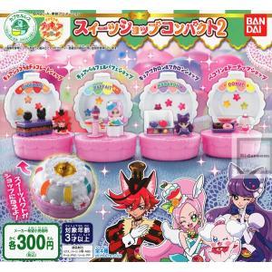 キラキラ☆プリキュアアラモード スイーツショップコンパクト2 全4種セット (ガチャ ガシャ コンプリート)|kidsroom