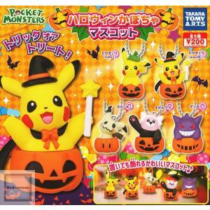ポケットモンスター ハロウィンかぼちゃマスコット ポケモン 全5種セット (ガチャ ガシャ コンプリート)|kidsroom