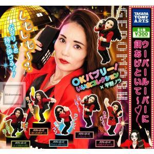 OKバブリー!いい女コレクション×平野ノラ 全5種セット (ガチャ ガシャ コンプリート)|kidsroom