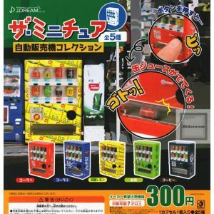 ザ・ミニチュア 自動販売機コレクション 全5種セット (ガチャ ガシャ コンプリート)|kidsroom