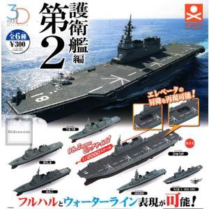 3Dファイルシリーズ 護衛艦編 第2 全6種セット (ガチャ ガシャ コンプリート)|kidsroom