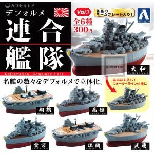 ディフォルメ連合艦隊 Vol.1 再販 全6種セット(ガチャ ガシャ コンプリート)|kidsroom