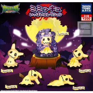 ポケットモンスター サン&ムーン ミミッキュいっぱいコレクション 全5種セット (ガチャ ガシャ コンプリート)|kidsroom