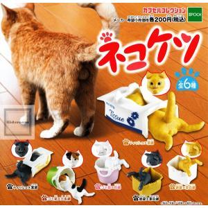 ネコケツ カプセルコレクション 全6種セット (ガチャ ガシャ コンプリート)|kidsroom