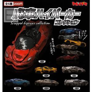 廃車ハイパーカーコレクション ◆内容: <1>TYPE F <2>TYPE M <3>TYPE L ...
