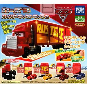 ディズニーピクサー カーズ3 ハイパー・マックトラック2 全5種セット (ガチャ ガシャ コンプリート) kidsroom