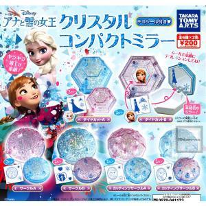 ディズニー アナと雪の女王 クリスタルコンパクトミラー 全12種セット (ガチャ ガシャ コンプリート) kidsroom