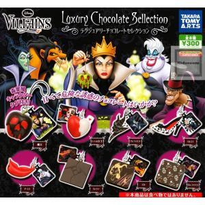 ディズニーヴィランズ ラグジュアリーチョコレートセレクション 全8種セット (ガチャ ガシャ コンプリート) kidsroom