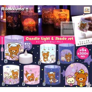 リラックマ Candle Light & Shade set キャンドルライト&シェードセット 全6種セット (ガチャ ガシャ コンプリート) kidsroom