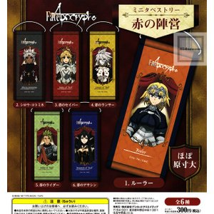 Fate/Apocrypha ミニタペストリー 赤の陣営 ◆内容: <1>ルーラー <2>シロウ・コ...