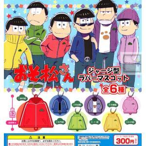 おそ松さん ジャージ型ラバーマスコット 全6種セット (ガチ...