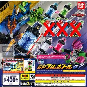 仮面ライダービルド フルボトルシリーズ GPフルボトル07 ...
