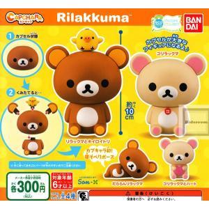 リラックマ カプキャラRilakkuma 全4種セット (ガチャ ガシャ コンプリート) kidsroom