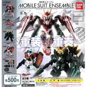機動戦士ガンダム MOBILE SUIT ENSEMBLE ...