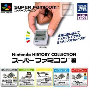 Nintendo HISTORY COLLECTION スーパーファミコン編 全5種セット (ガチャ ガシャ コンプリート)|kidsroom