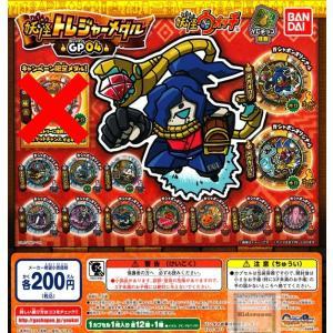 妖怪ウォッチ 妖怪トレジャーメダルGP04 福吉なし全12種...