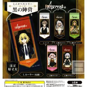 Fate/Apocrypha ミニタペストリー 黒の陣営 全6種セット ブシロード ガチャポン ガチャガチャ ガシャポンの商品画像|ナビ