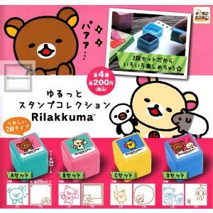 リラックマ ゆるっとスタンプコレクション Rilakkuma 全4種セット (ガチャ ガシャ コンプリート) kidsroom