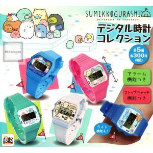 すみっコぐらし デジタル時計コレクション 全5種セット (ガ...