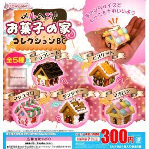 メルヘン♪お菓子の家コレクションBC 全5種セット (ガチャ ガシャ コンプリート)|kidsroom
