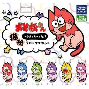おそ松さん 猫松ラバーマスコット 全6種セット (ガチャ ガ...
