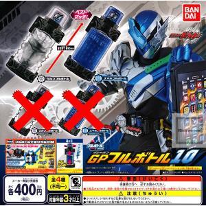 仮面ライダービルド フルボトルシリーズ GPフルボトル10 レアなし全2種セット (ガチャ ガシャ コンプリート)|kidsroom